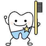 歯と口の健康チェックとフッ素塗布のご案内