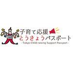子育て応援とうきょうパスポートのアプリ配信がスタートしました